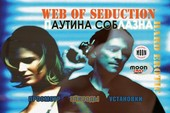Web of Seduction (Mystique Films / 1999) Blain Brown DVD