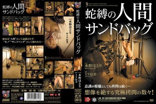 JBD-109 Human Punching Bag Of Snakes Porn
