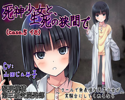 [dawn-system R&D Dept. #3] Girls of Thanatos (case.5 Imi) / [黎明機構第三研究開発部] 死神少女と、生死の狭間で(case.5 イミ) ~クールで無表情な天才少女が実験台にしてくれるなら~