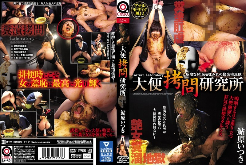 [OPUD-251] Ayuhara Itsuki スカトロAV大便拷問研究所 OPERA(オペラ) Scat
