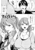 Maimu-Maimu - Mama Tomo Harem Chapter 1-3