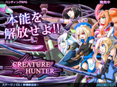 New adult game - Creature hunter ver 2.02 by Arumero soft