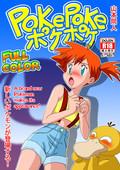 Yamamoto - PokePoke - Pokmon doujinshi - English